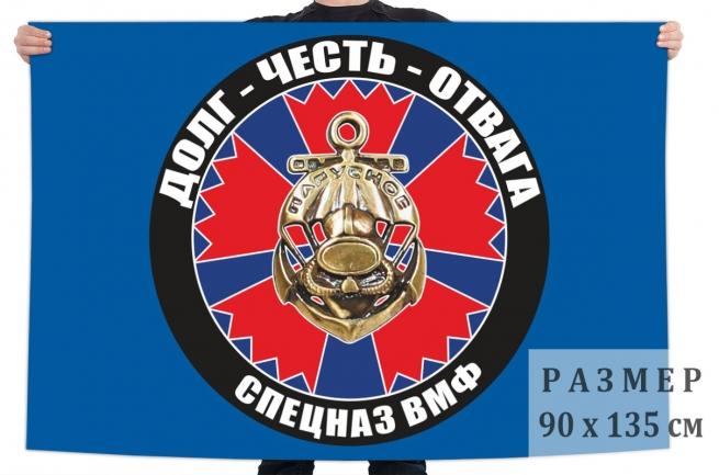 Флаг спецназа Военно-морского флота РФ