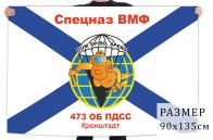 Флаг Спецназа Военно-Морского флота России