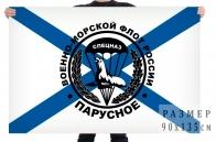 Флаг спецназа Военно-морского флота Российской Федерации