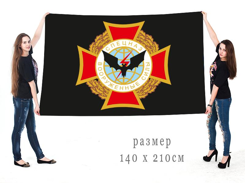 Купить в Москве флаг Спецназа Вооруженных сил