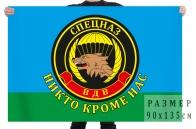 Флаг спецназа Воздушно-десантных войск