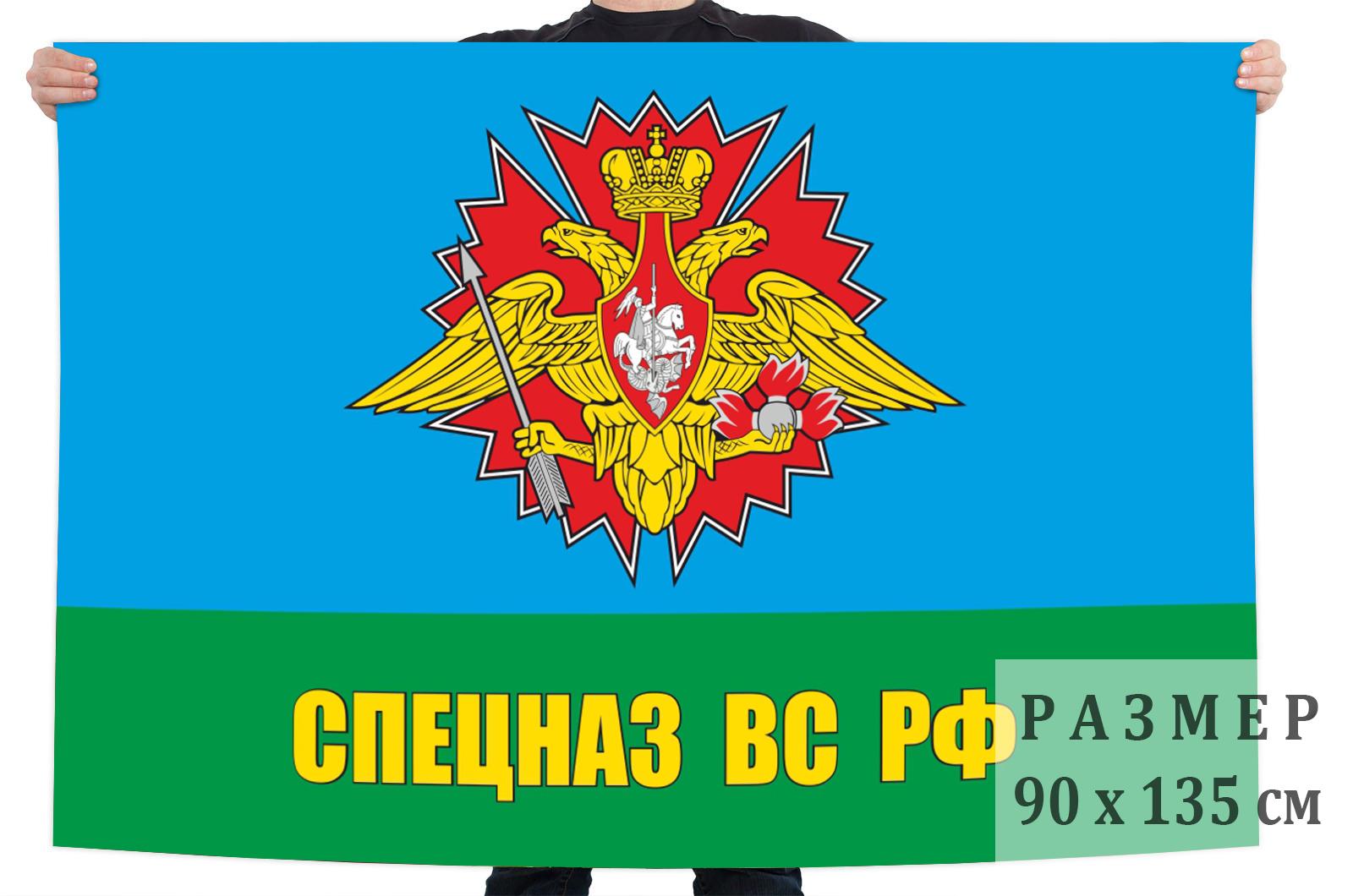 Флаг Спецназа ВС РФ