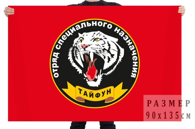 """Флаг спецназа ВВ МВД РФ """"Тайфун"""""""