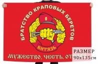 """Флаг Спецназа ВВ Витязь """"Братство краповых беретов"""""""