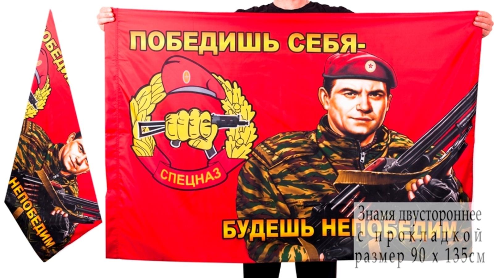 Двухсторонний флаг «Спецназовец ВВ»