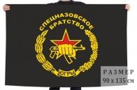 Флаг Спецназовское братство Югры