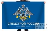 Флаг Спецстрой России