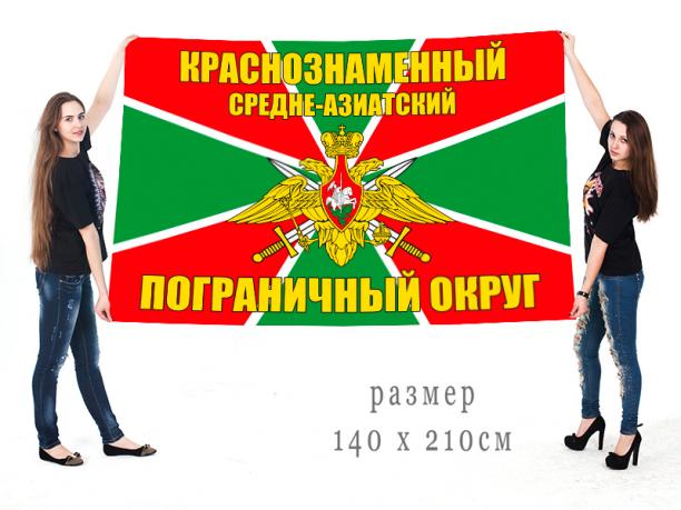 Флаг Средне-Азиатского Пограничного округа