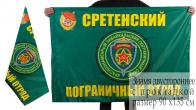 """Флаг """"Сретенский ПогО"""""""