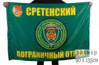 """Флаг """"Сретенский пограничный отряд"""""""