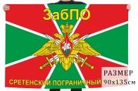 Флаг Сретенского Погранотряда