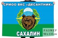 Флаг СРМОО ВКС Десантник