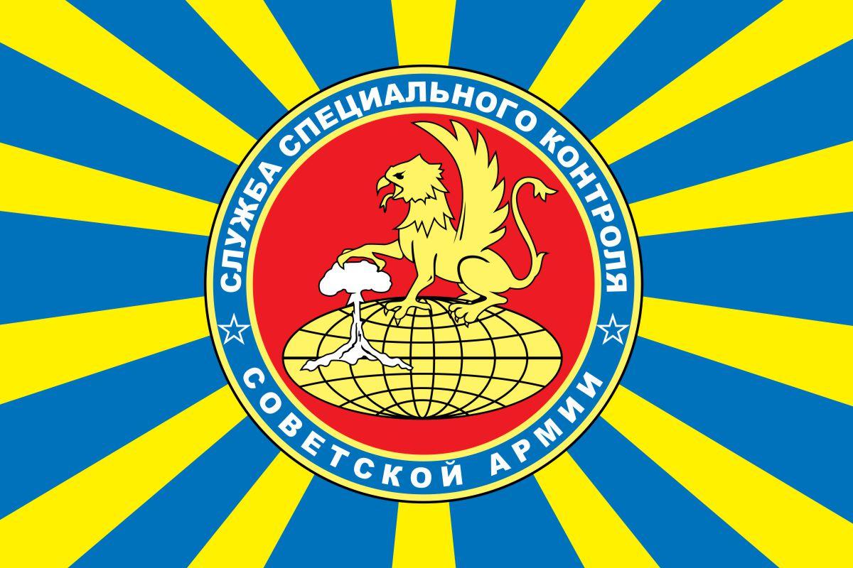 Флаг ССК Советской Армии