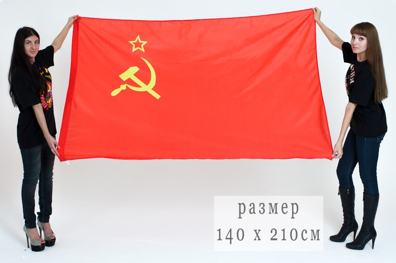 Флаг СССР 140x210