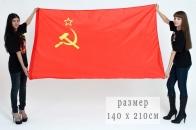 Большой флаг СССР