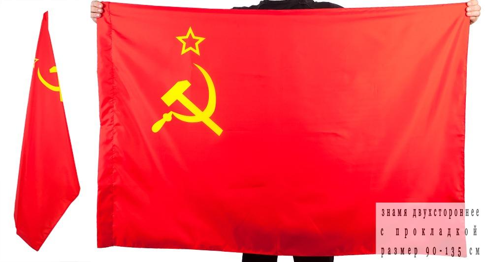 Красное знамя СССР