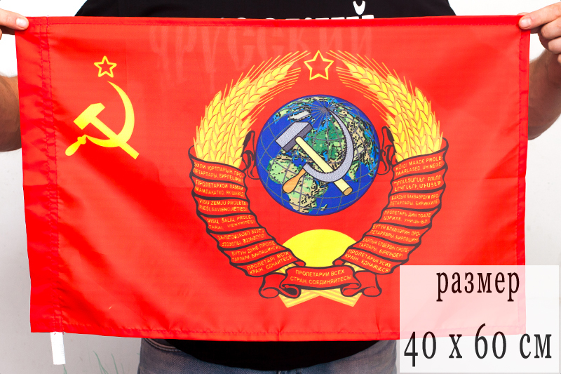 Флаг 40Х60 см СССР «С гербом»