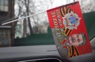 """Флаг """"Сталин и Победа"""" в машину"""