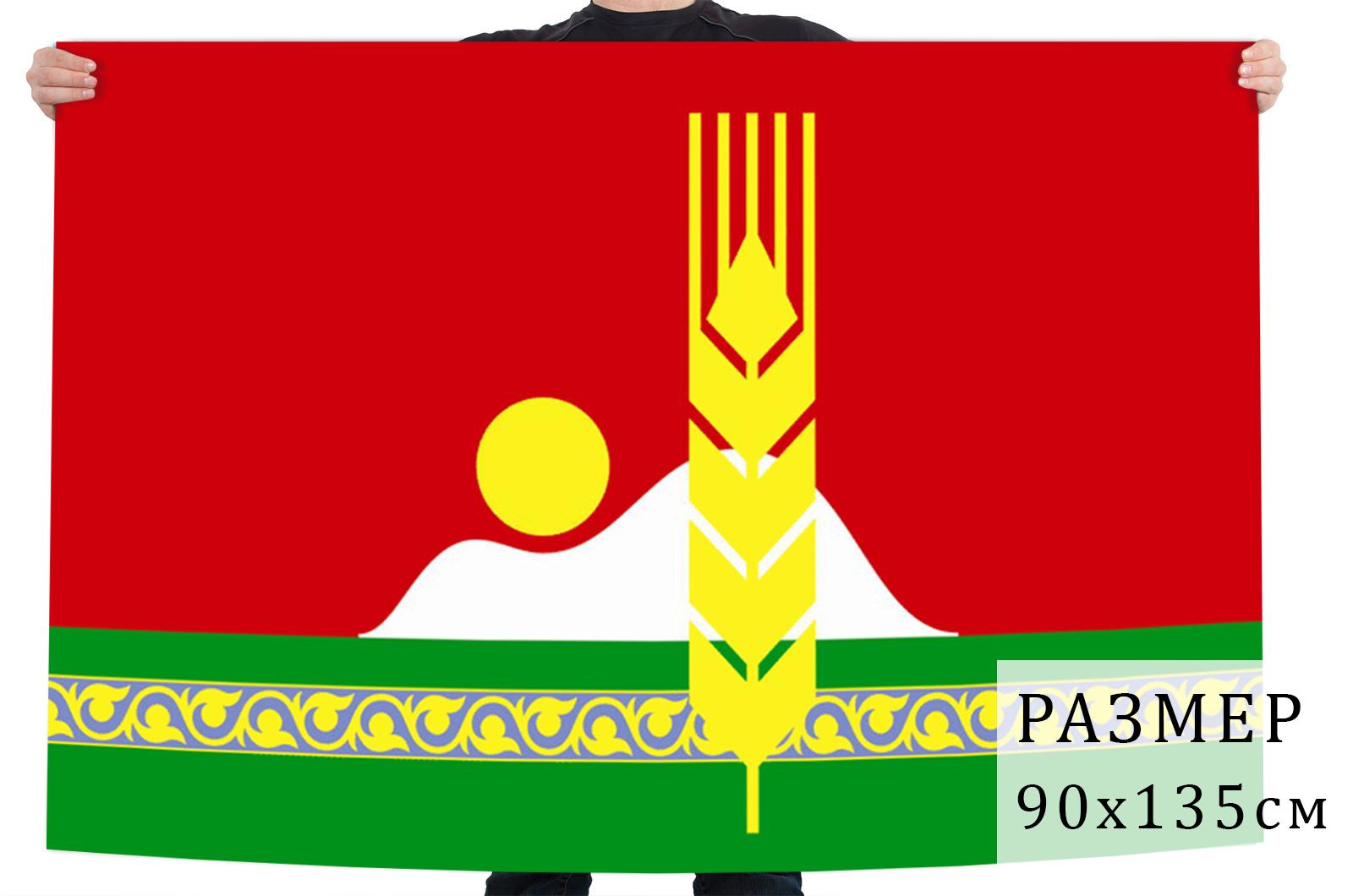 Флаг Старокулаткинского района