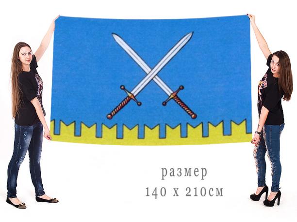 Флаг Старомайнского муниципального района