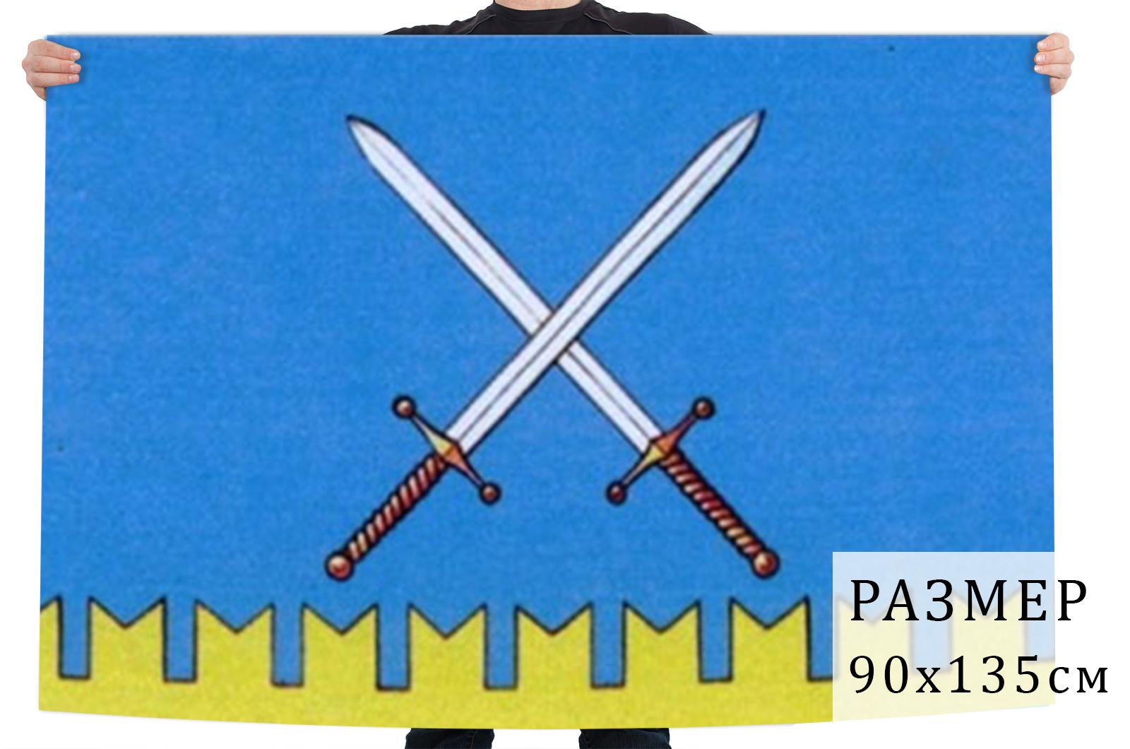 Флаг Старомайнского района