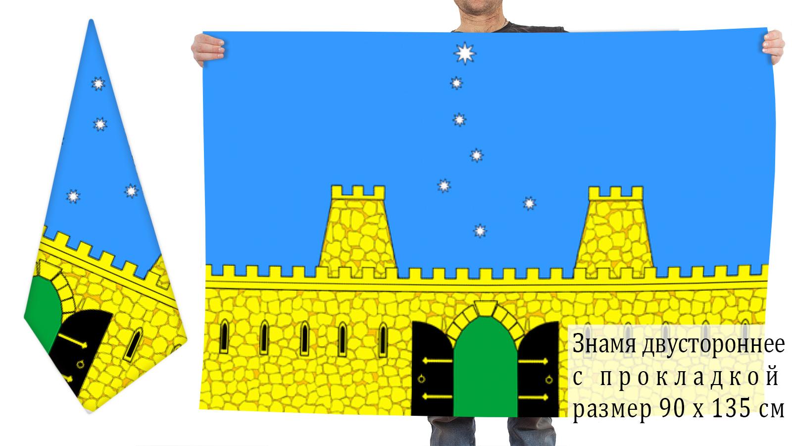 Двусторонний флаг Староминского района