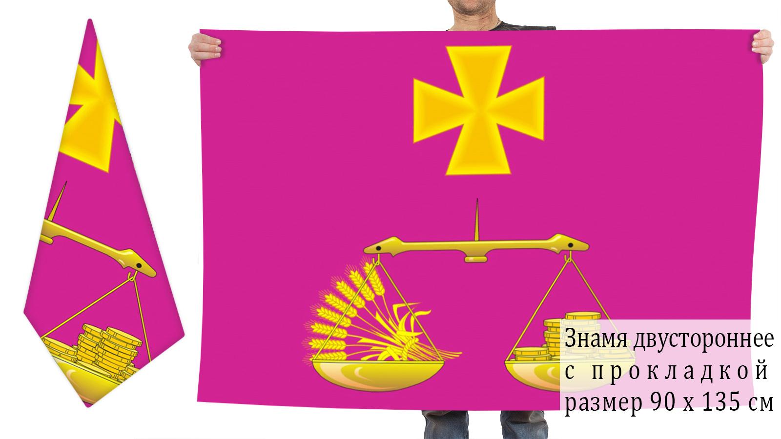 Двусторонний флаг Староминского сельского поселения