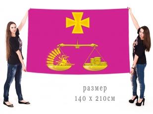 Большой флаг Староминского сельского поселения