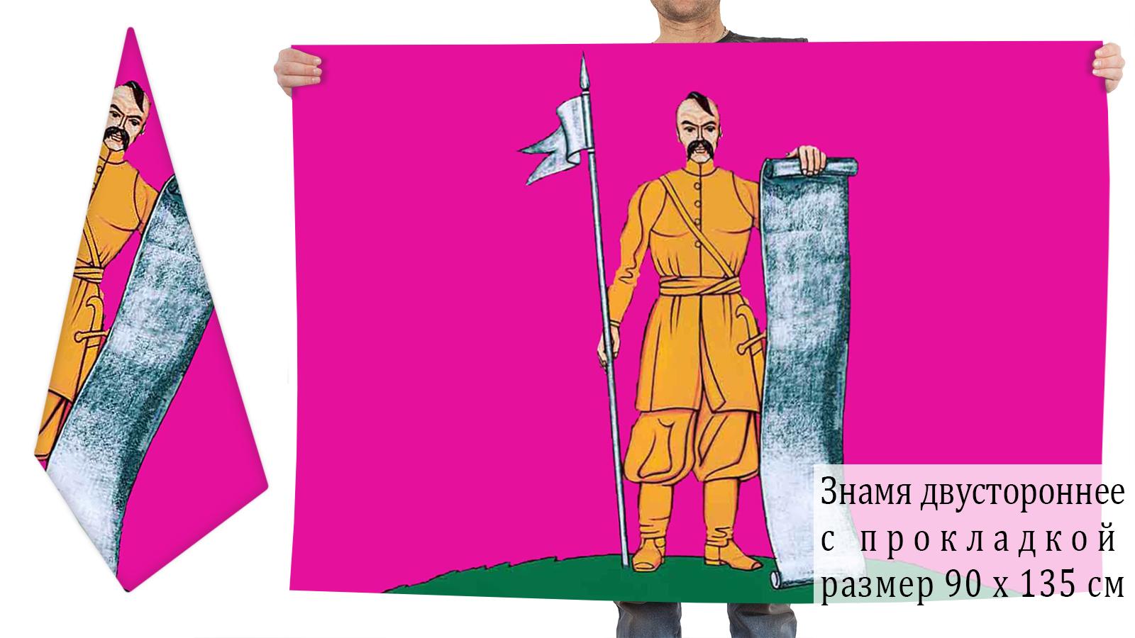 Двусторонний флаг Старощербиновского сельского поселения