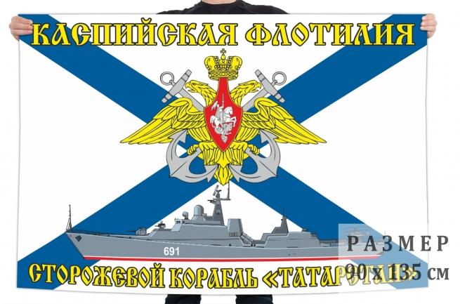 """Флаг сторожевого корабля """"Татарстан"""""""
