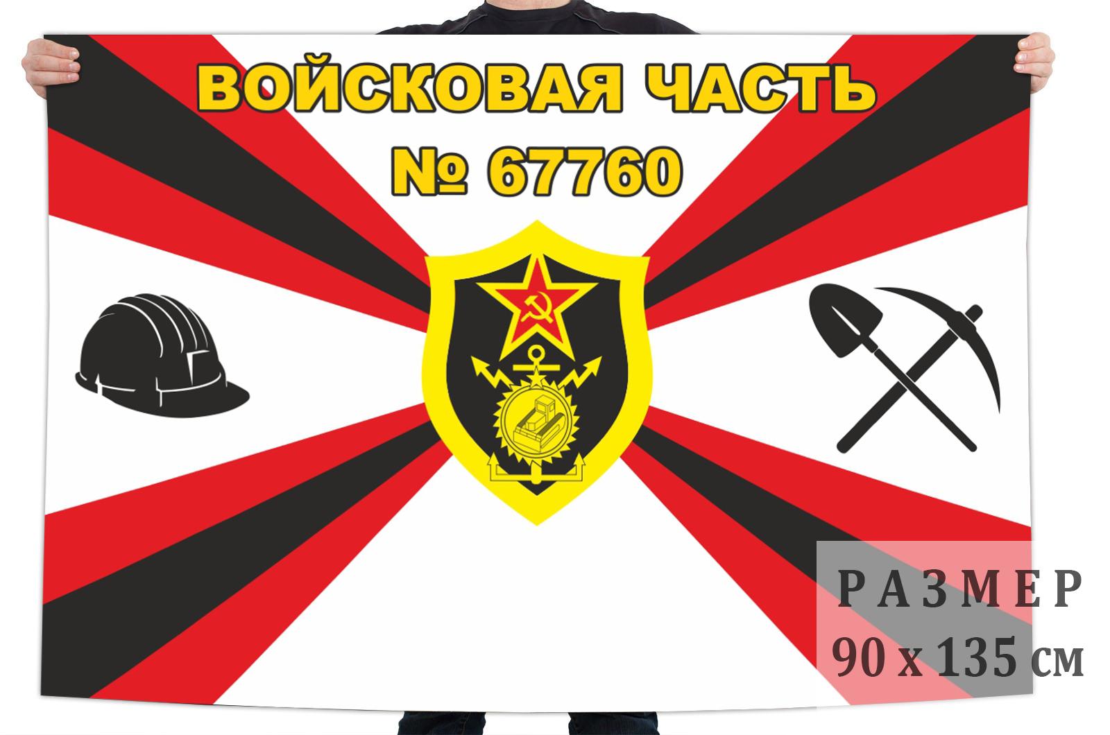 Флаг Строительные войска купить выгодно