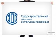 Флаг Судостроительного завода им. Октябрьской революции