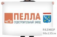 Флаг судостроительного завода Пелла