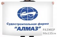 Флаг судостроительной фирмы АЛМАЗ