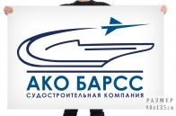 Флаг судостроительной компании АКО Барсс