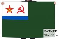 Флаг судов и катеров Пограничных войск СССР
