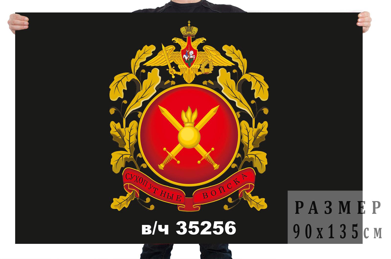 Флаг сухопутных войск РФ (в/ч 35256)