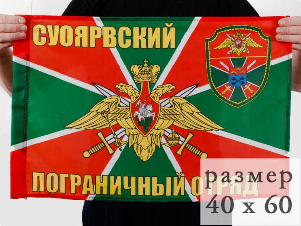 Флаг Суоярвский погранотряд 40x60 см
