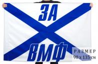 Флаг «За ВМФ»