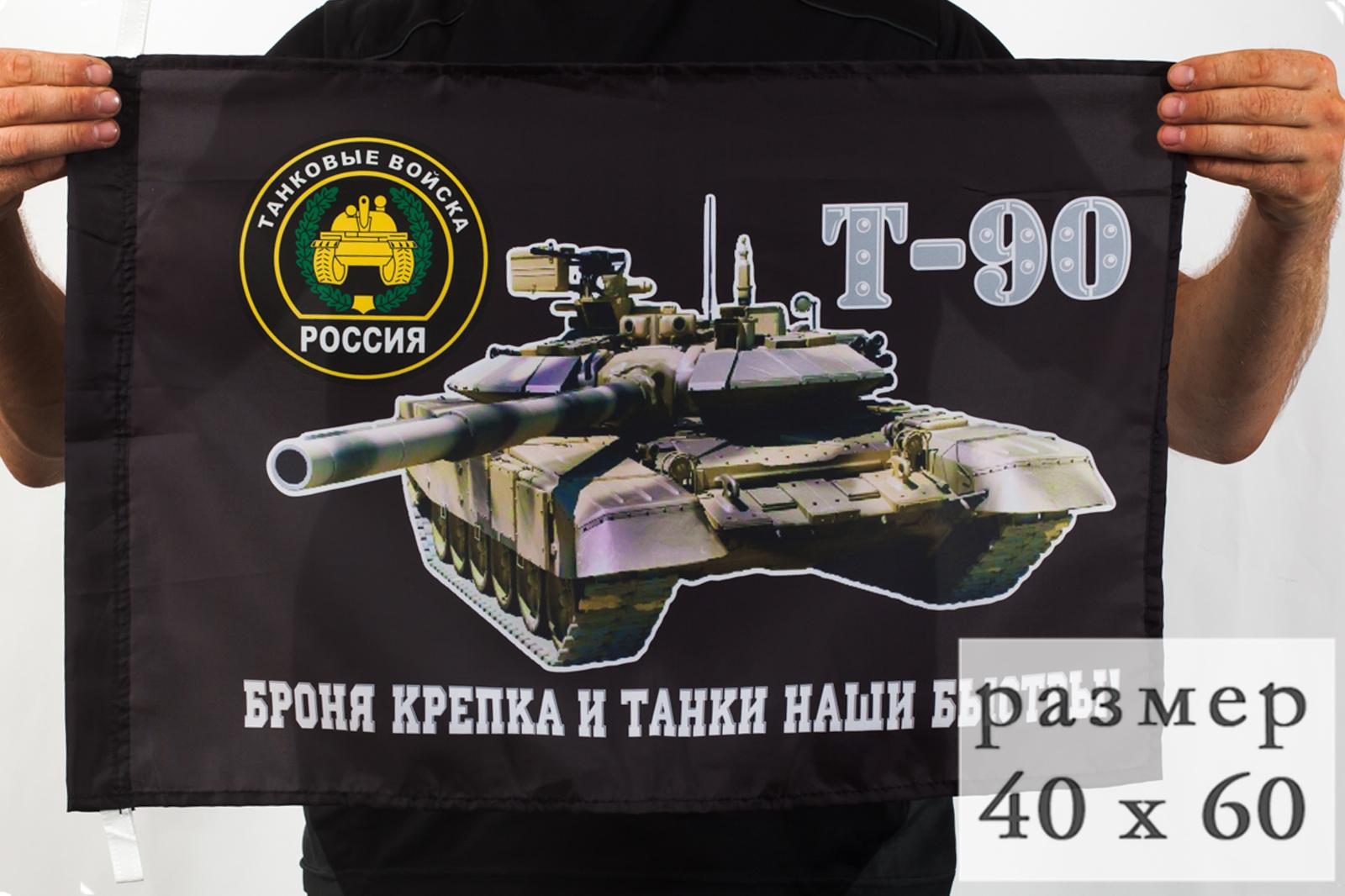 Флаг на танк Т-90