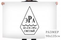 Флаг Светловского предприятия ЭРА