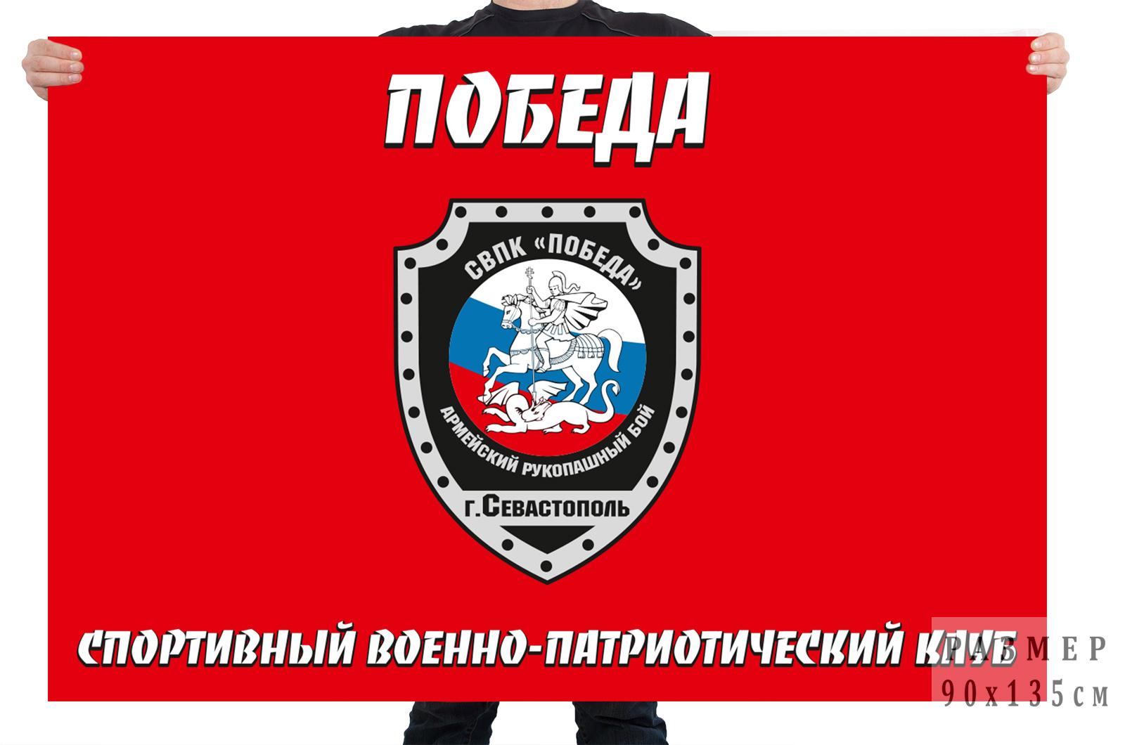 Флаг СВПК Победа