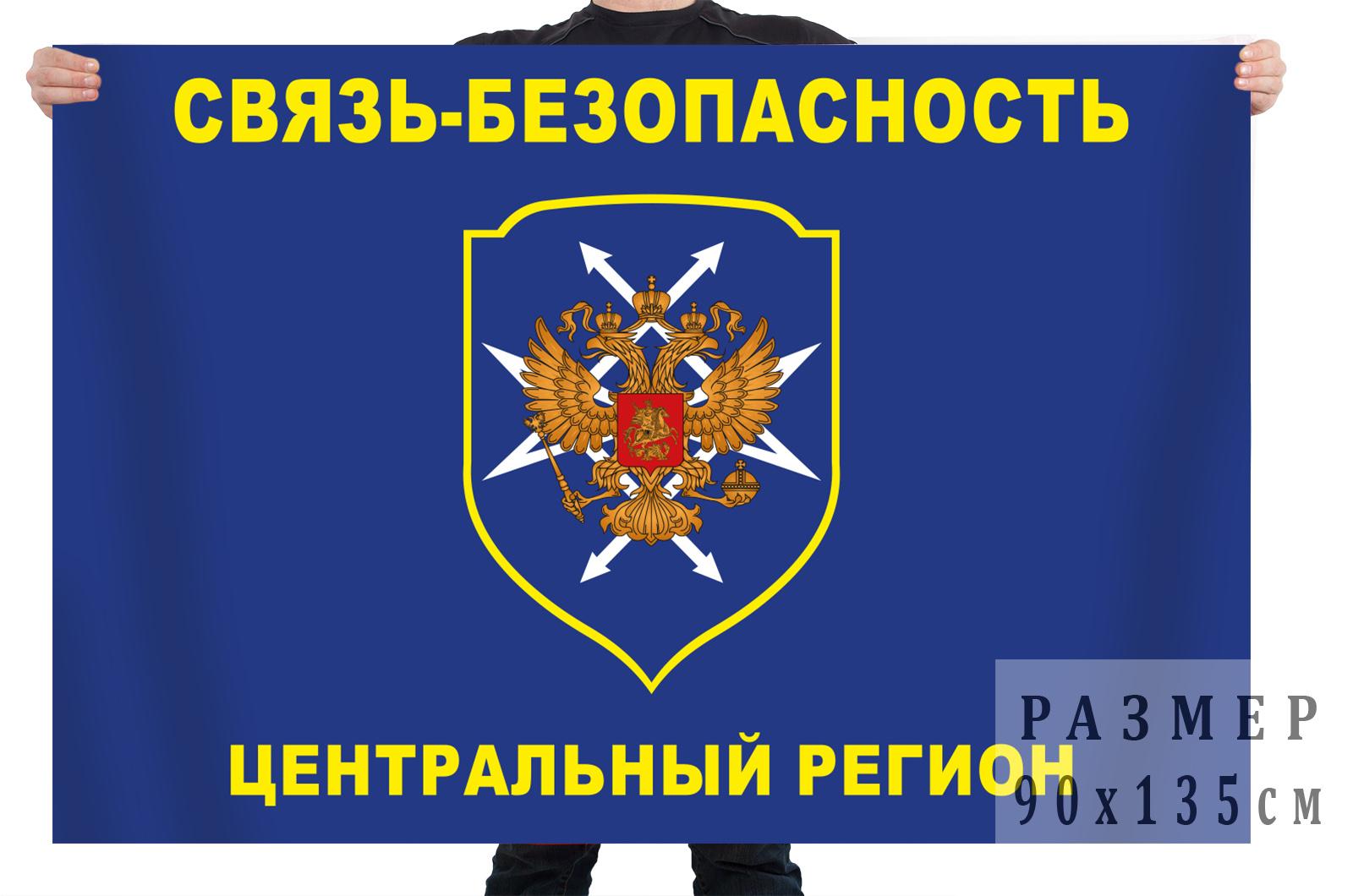 Флаг Связь – безопасность; Центральный регион