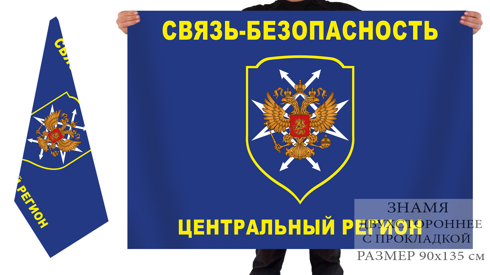 Купить недорого флаг «Связь-безопасность. Центральный регион»