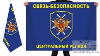 Двухсторонний флаг Связь-безопасность. Центральный регион