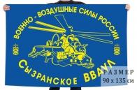 Флаг «Сызранское ВВАУЛ» ВВС России