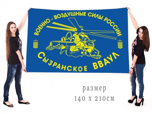 Флаг Сызранского высшего военного авиационного училища летчиков ВВС