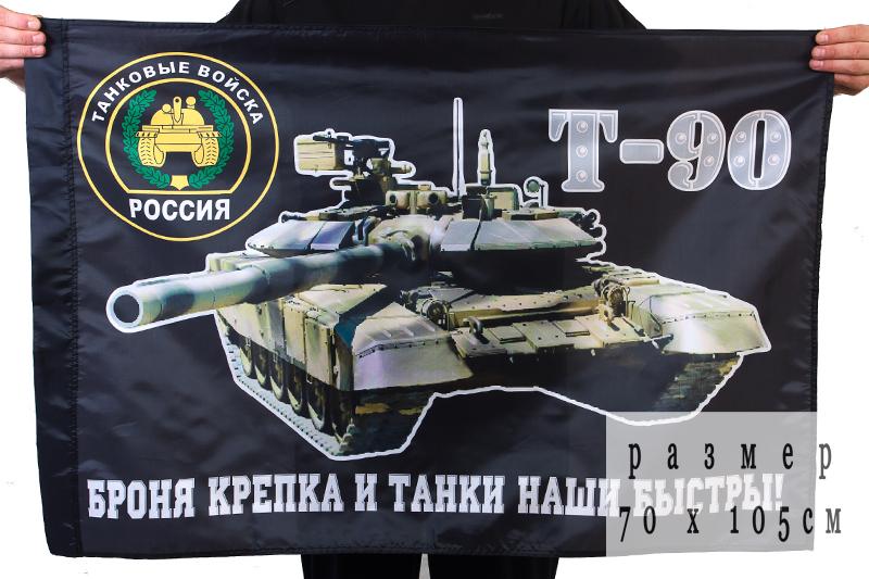 "Флаг ""Танки наши быстры"""