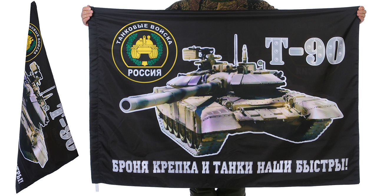 Флаг Танковых войск с девизом