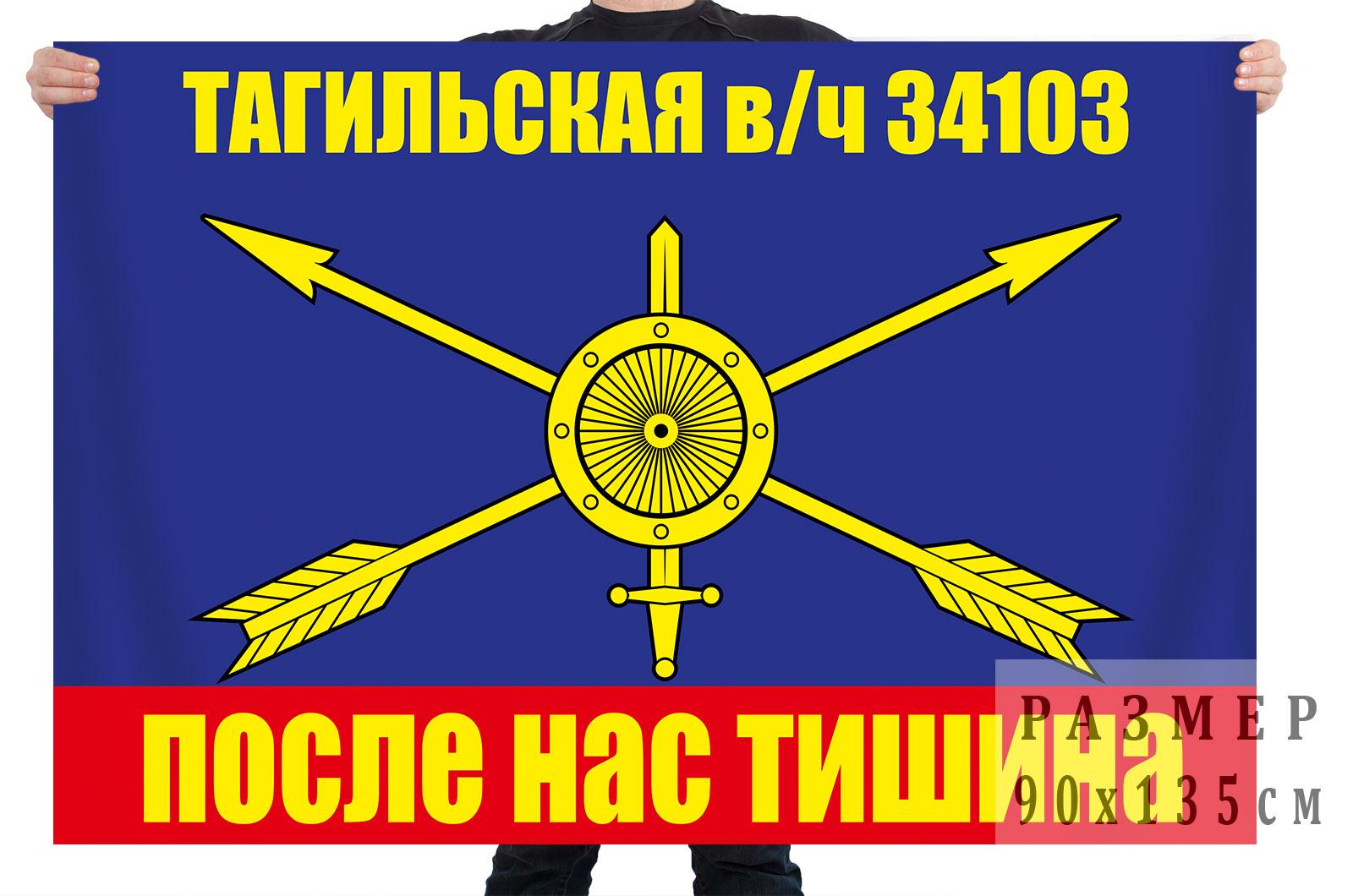 Флаг Тагильской воинской части 34103 РВСН